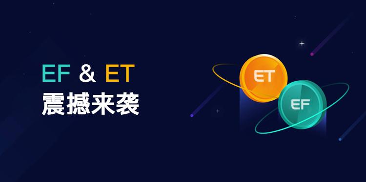 ET&EF震撼来袭