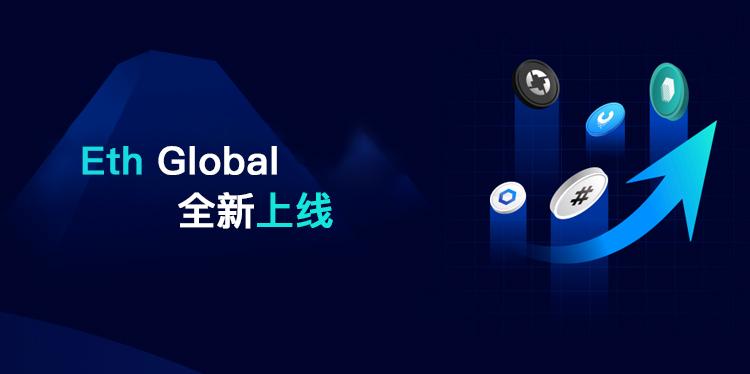 Eth Global 全新上线
